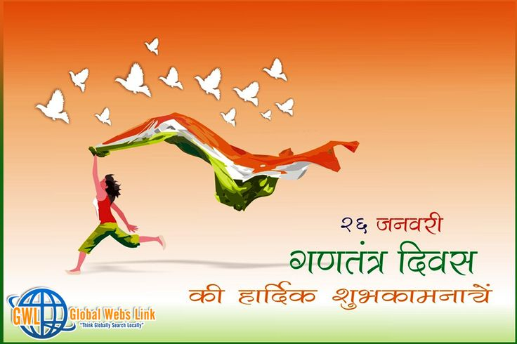 Happy Republic Day 26 january 2016 67th Republic Day Celebrations of India. The Republic Day is celebrated in India on 26th January every year. The day marks the sovereignty of the country, as on this day in 1950 the Constitution of India was adopted. India's national flag is a horizontal tricolor of deep saffron (kesaria) at the top, white in the middle and dark green at the bottom in equal proportion. http://globalwebslink.com/