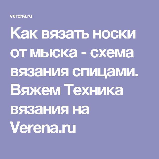 Как вязать носки от мыска - схема вязания спицами. Вяжем Техника вязания на Verena.ru