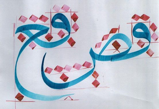 فن الرسم,DRAW-ART,DRAW ART,DRAWART,النحت,الرسم,الخط العربي,الخط,فن,فنون,التراث,الأدب العربي,الأدب