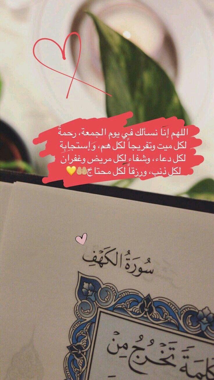 جمعـة مباركـة Love Quotes Wallpaper Quran Quotes Love Beautiful Mind Quotes