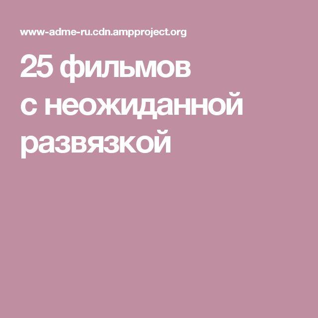 25фильмов снеожиданной развязкой