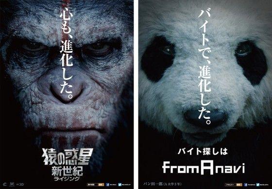 パン田くん、猿に憧れ…『猿の惑星』と種族を越えたコラボ実現!