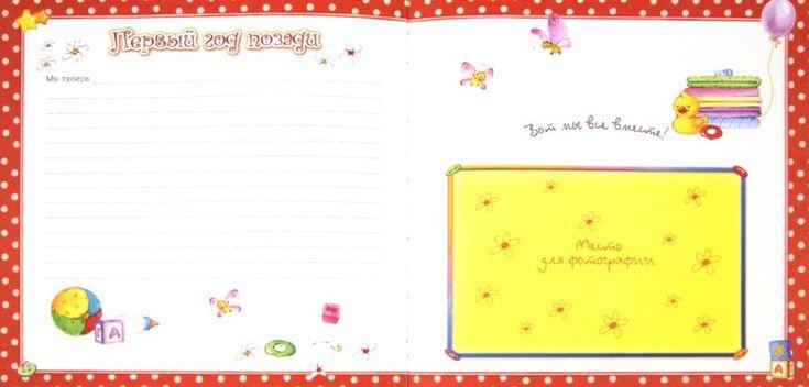 Иллюстрация 1 из 9 для Первый год малыша. Самые сладкие мгновения / голубой | Лабиринт - книги. Источник: Лабиринт