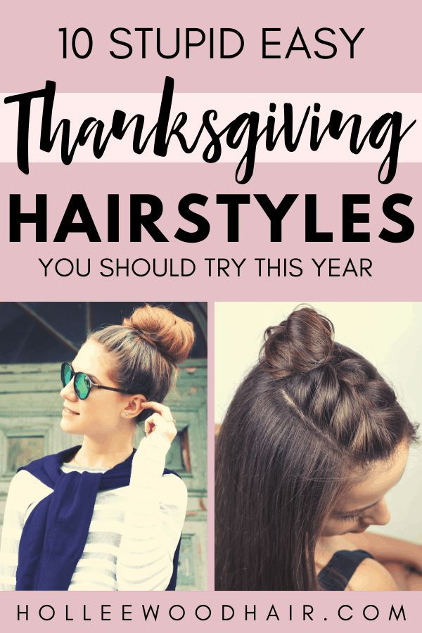 10 Stupid Easy Thanksgiving Hairstyles To Try In 2020 Thanksgiving Hairstyles Hair Styles Thanksgiving Hair