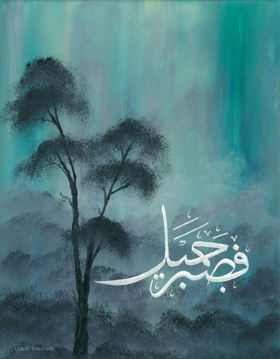 islamic calligraphy waterfall - print of original painting- by leila mansoor