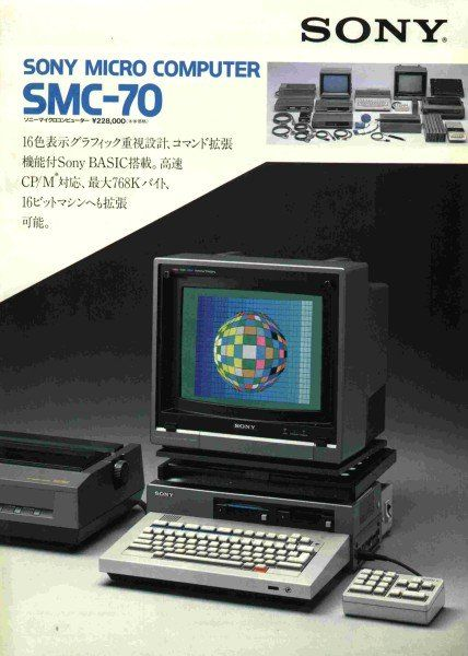 Sony Micro Computer SMC-70, 1982