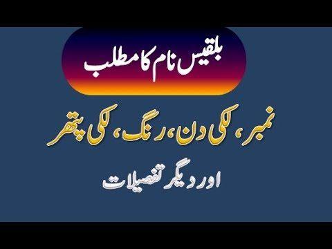 Bilqees Name Meaning in Urdu | Bilqees Naam ka Matlab | Names