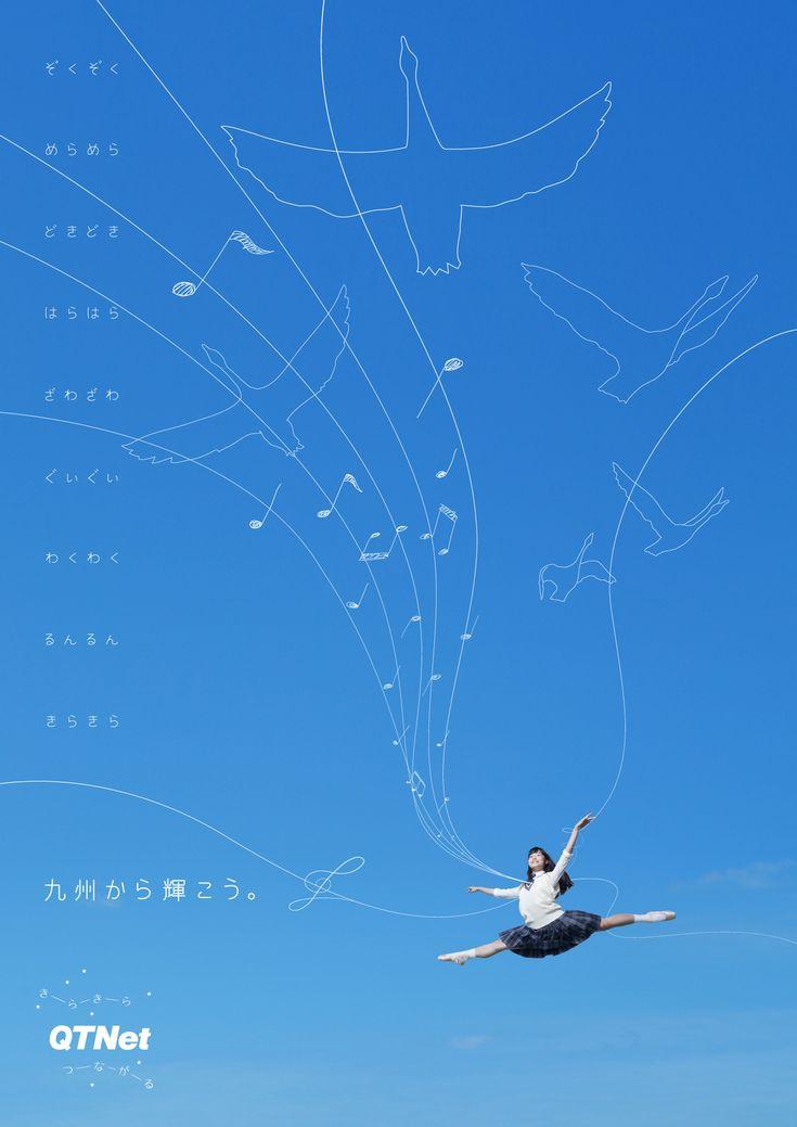 ポスター/企業広告:九州通信ネットワーク株式会社(QTNet)