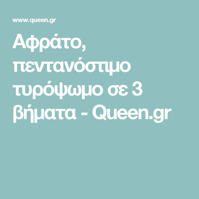 Αφράτο, πεντανόστιμο τυρόψωμο σε 3 βήματα - Queen.gr