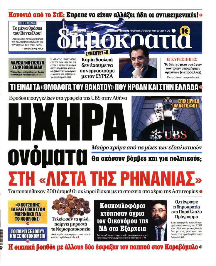 Εφημερίδα ΔΗΜΟΚΡΑΤΙΑ - Τετάρτη, 16 Δεκεμβρίου 2015