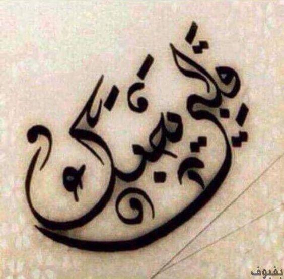 صور للزوجة و بوستات عن حب الزوج لزوجته بفبوف Love Words Arabic Love Quotes Beautiful Quran Quotes
