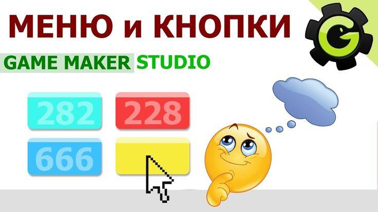 Основы создания игр - элементы меню в Game Maker Studio