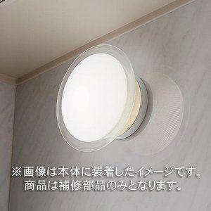 パナソニック 補修用カバー エクセレント照明カバー 浴室灯用 バス