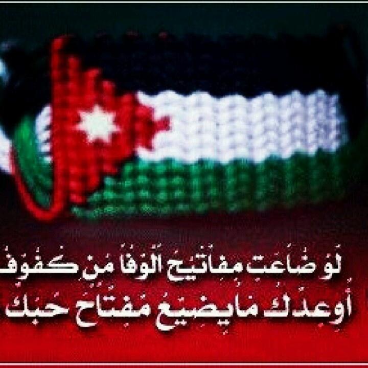 وطني الاردنFavorite Places, وطني الاردن, Jordanian Food