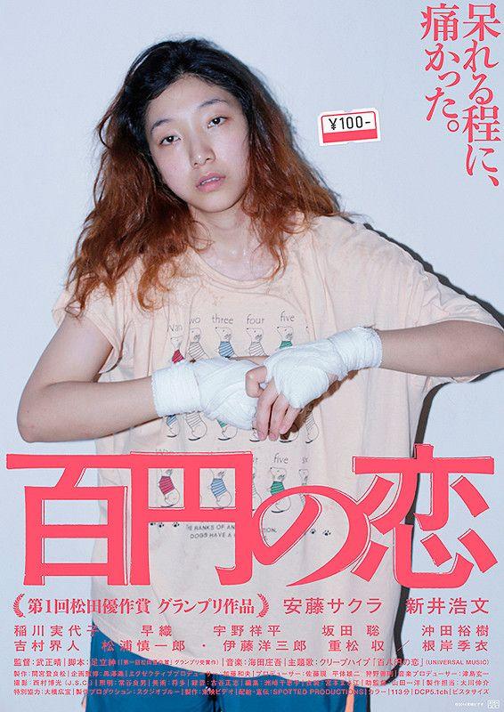 【映画】百円の恋(2014)1/24視聴