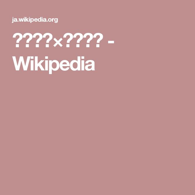 ライジン×ライジン - Wikipedia