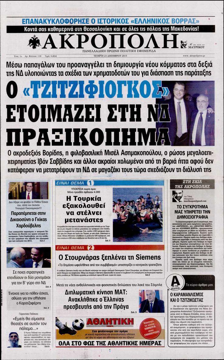 Εφημερίδα Η ΑΚΡΟΠΟΛΗ - Τετάρτη, 23 Δεκεμβρίου 2015