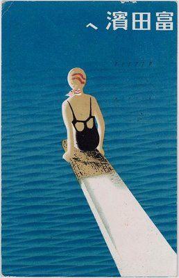 unknown artist, 'to tomita beach' 1936 Japan vintage travel poster