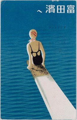 unknown artist, 'to tomita beach' 1936 Japan vintage travel poster