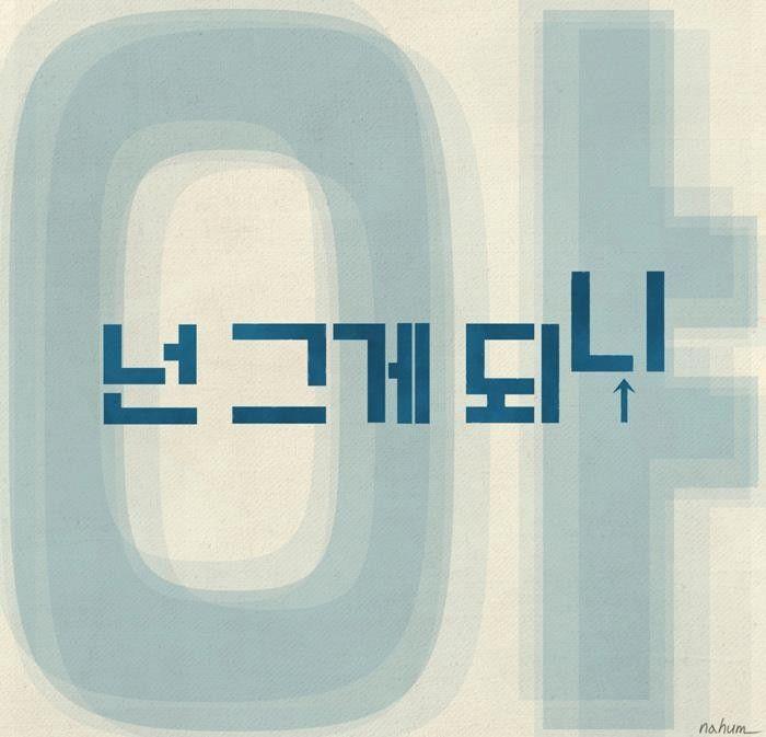 한글 타이포그래피 모음 (1) - 디지털 아트