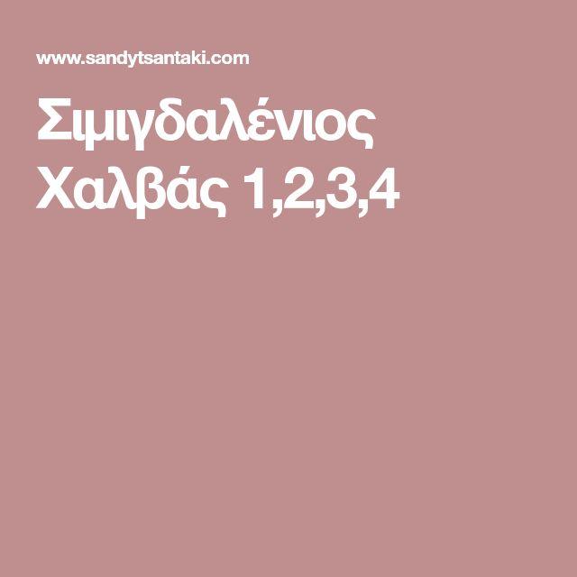 Σιμιγδαλένιος Χαλβάς 1,2,3,4