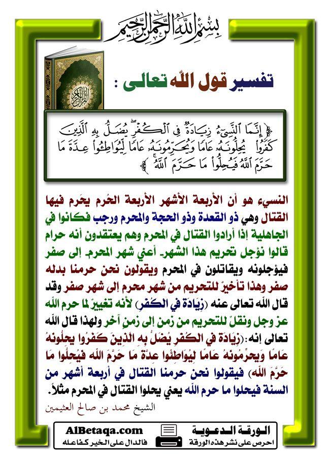 تفسير القرآن.