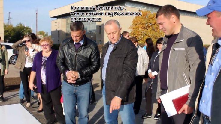 Трагикомедия (часть I): Скандал в Балаково. Каток с российским дешевым с...