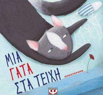 Διαγωνισμός για ένα αντίτυπο του βιβλίου «Μια γάτα στα τείχη» των Εκδόσεων Ψυχογιός