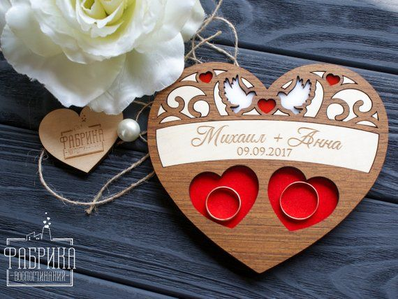 Personalized Wooden Wedding Ring Holder Elegy Bridal Shower Gift