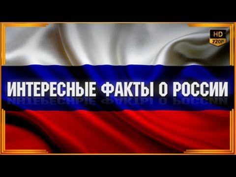 Интересные факты о России | Видео YouTube