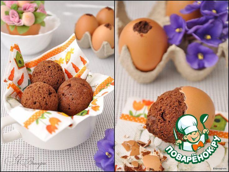 Шоколадные кексы «Пасхальные яйца» в яичной скорлупе - кулинарный рецепт