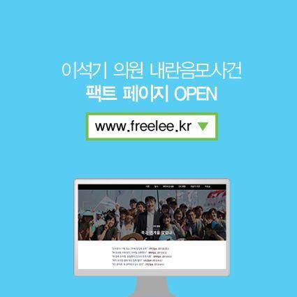 이석기 의원 내란음모사건 팩트페이지 오픈 http://freelee.kr/ 이석기 의원 내란음모 사건의 모든 진실이 담겨있습니다.