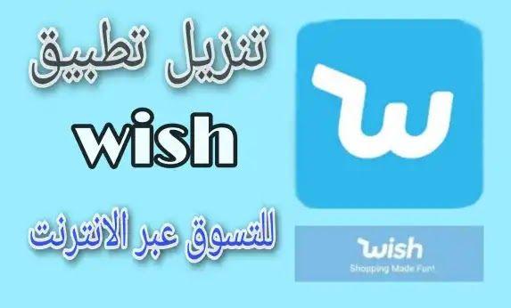 التطبيق الرائع لتسوق عبر الانترنت مجانا Wish مرحبا بكم متابعي موقع اخبار التقني الحديثة في هذا المقال نشرح أبر Wish World Information Celebrities