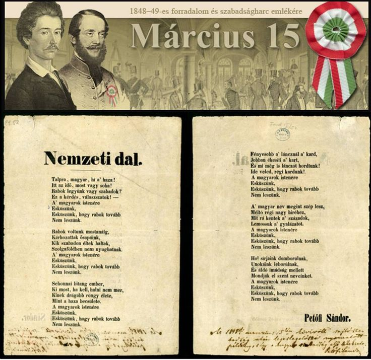 Petőfi Sándor - Nemzeti dal