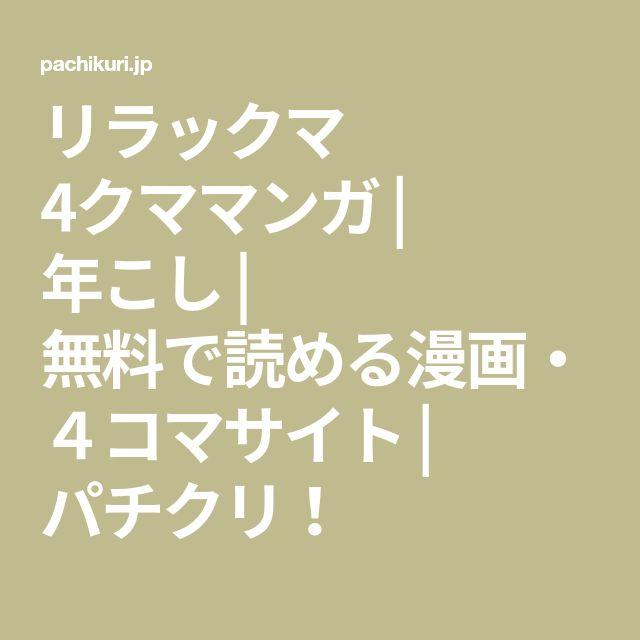 リラックマ 4クママンガ   年こし   無料で読める漫画・4コマサイト   パチクリ!
