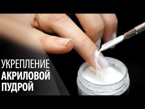 Укрепление ногтей акриловой пудрой - YouTube
