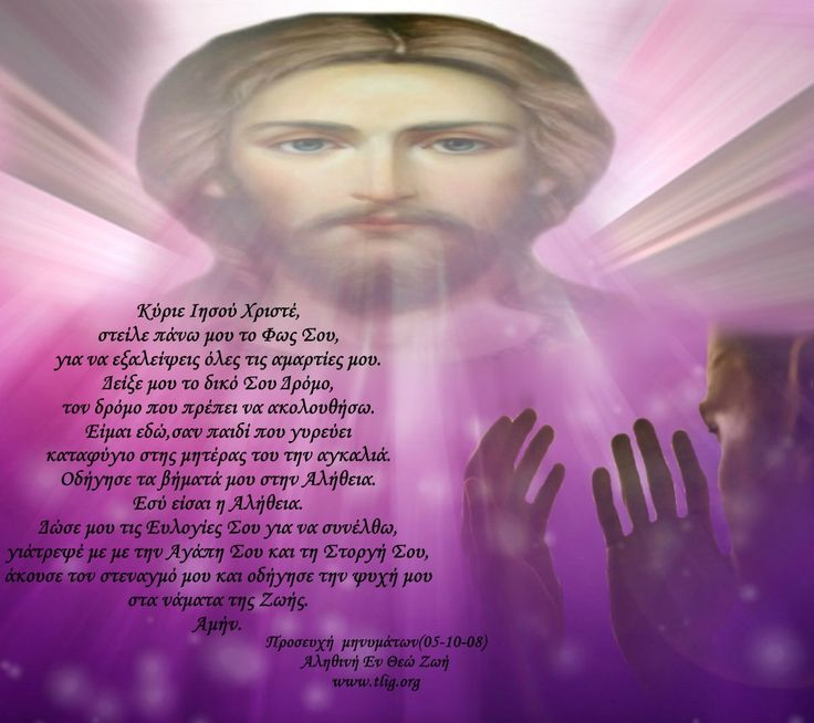 Κύριε Ιησού Χριστέ,στείλε πάνω μου το Φως Σου,για να εξαλείψεις όλες τις αμαρτίες μου...