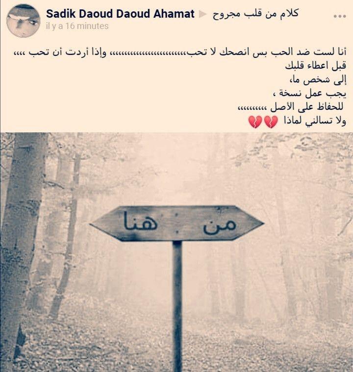 Epingle Par Rafka Kozah Geagea Sur جزء من الواقعيه