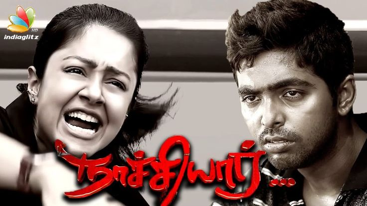 Naachiyaar - New Look | Director Bala, Ilaiyaraaja, Jyotika, GV PrakashNaachiyaar is a Bala's movie in which GV Prakash and Jyothika play the lead roles. They have recently released the motion poster which is captivating.... Check more at http://tamil.swengen.com/naachiyaar-new-look-director-bala-ilaiyaraaja-jyotika-gv-prakash/