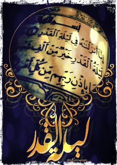 Lailatul Qadr- The night of Decree