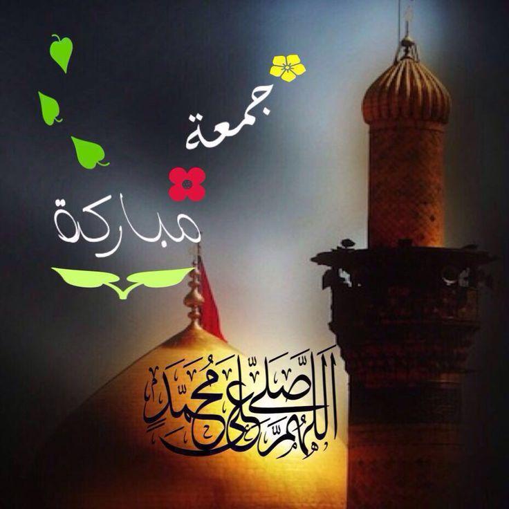 Красивая открытка с пятницей мусульман, аппликация
