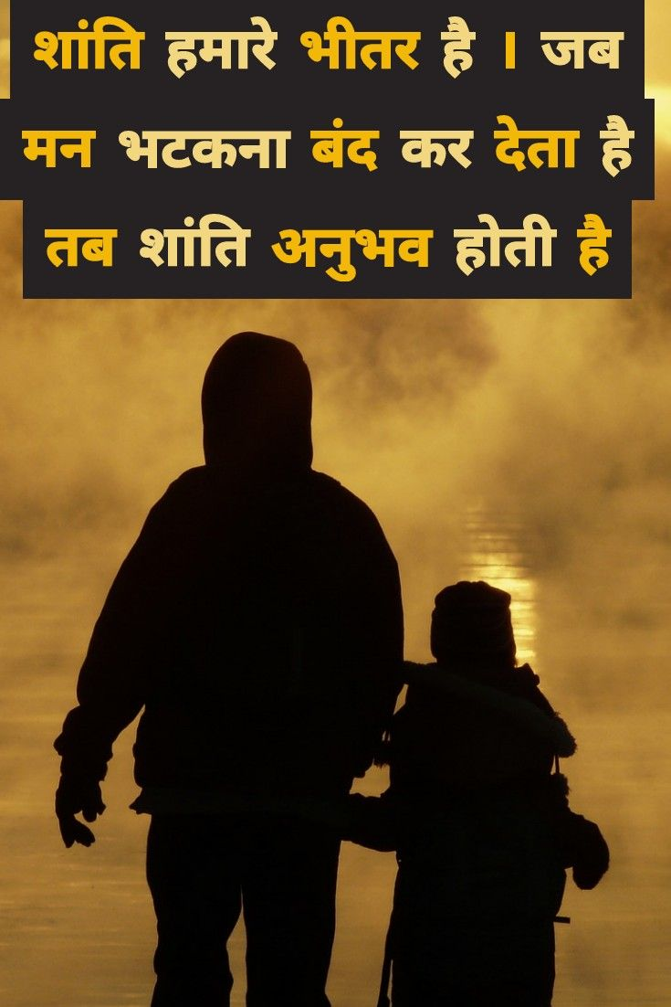 Peaceful Life Quotes In Hindi