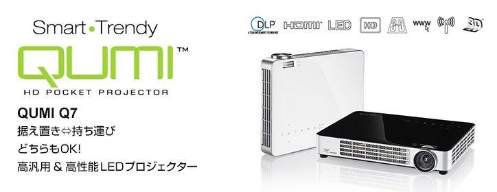 QUMI Q7(LEDモバイルプロジェクター)|アドトロンテクノロジー