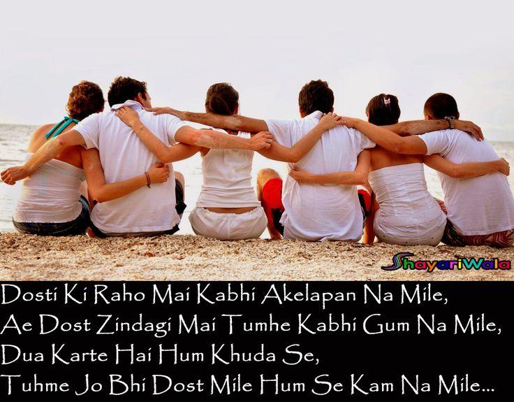 friendship quotes, friendship sms, friendship, friendship shayari, shayari on friendship, friendship shayari in hindi, shayari for friends, friend shayari on shayariwala
