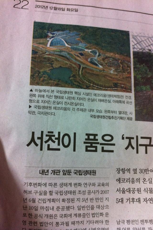 관심땡기는 곳이 내년에 개관하네 서울대공원 6배의 생태공원 장항역근처