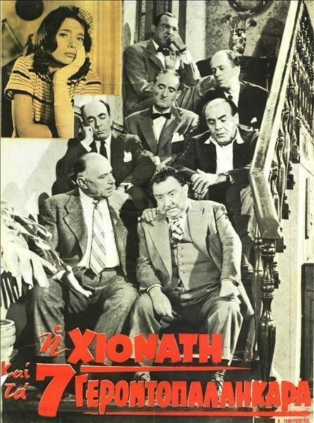 O γκρινι@ρoγατος: Αφίσες του παλιού καλού Ελληνικού κινηματογράφου !!!