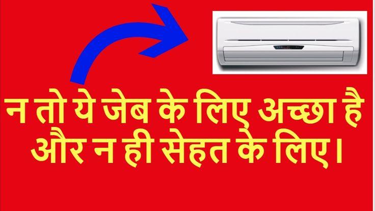 इन उपायों से बिना एसी के भी घर रहेगा ठंड- ठंडा कूल –कूल  !! Ways to Keep...