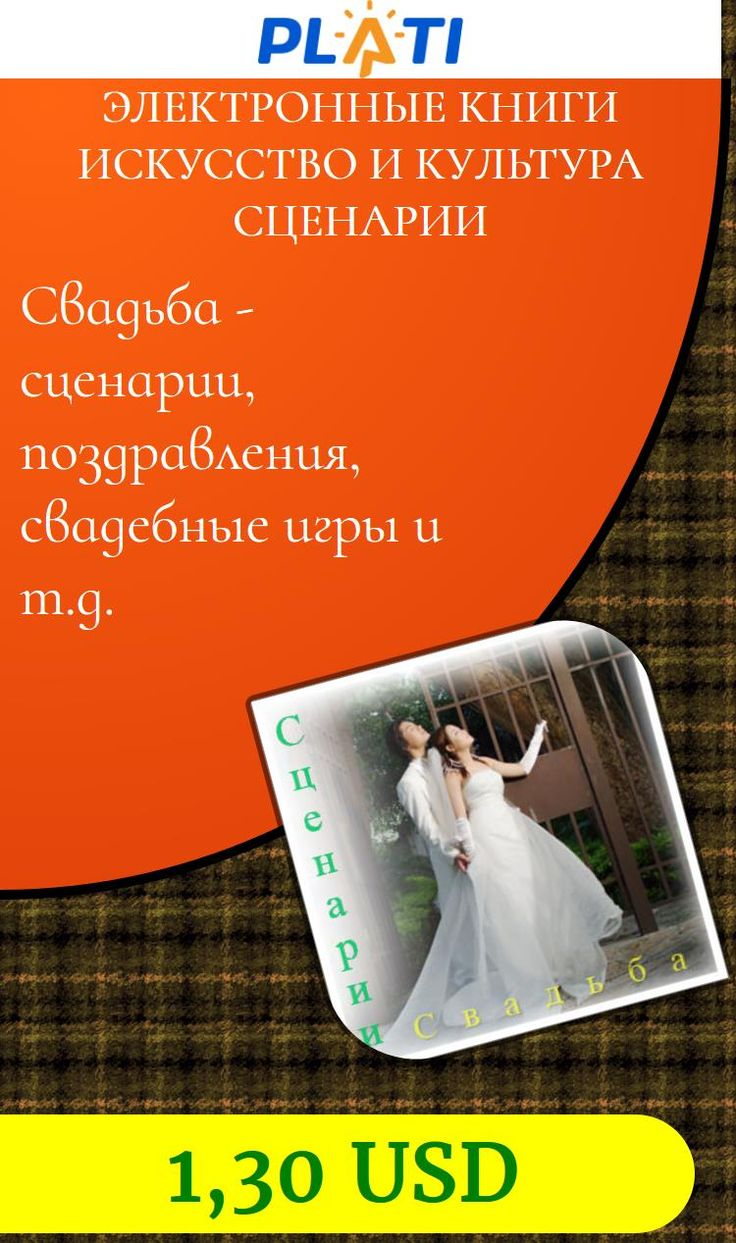 Свадьба - сценарии, поздравления, свадебные игры и т.д. Электронные книги Искусство и культура Сценарии