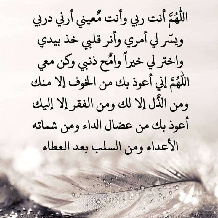 Pin By Um Leen On دعاء إلى رب غفور Math Arabic Calligraphy Calligraphy