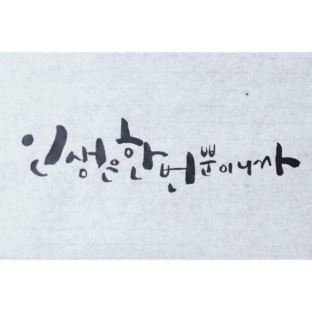 #calligraphy #korean #callicat